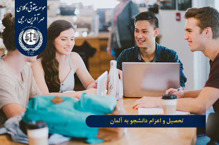 تحصیل و اعزام دانشجو به آلمان