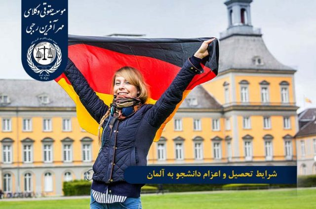 تحصیل در دانشگاه های کشور آلمان