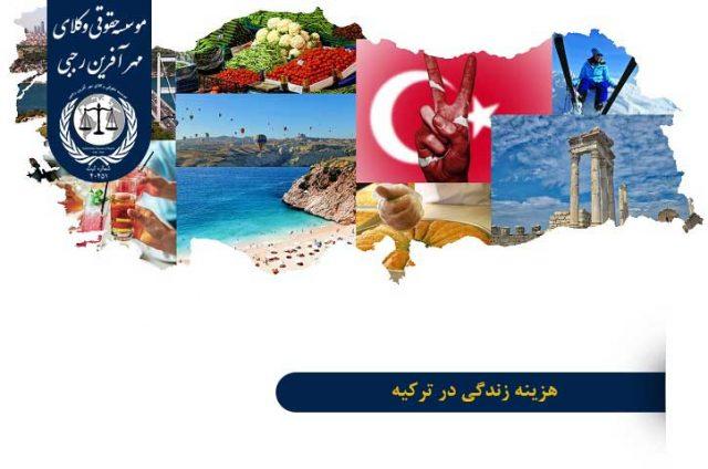 هزینه زندگی دانشجویان در ترکیه