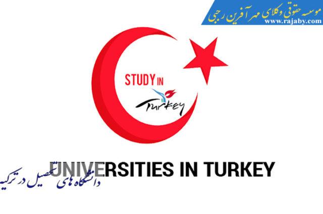 دانشگاه های تحصیل در ترکیه