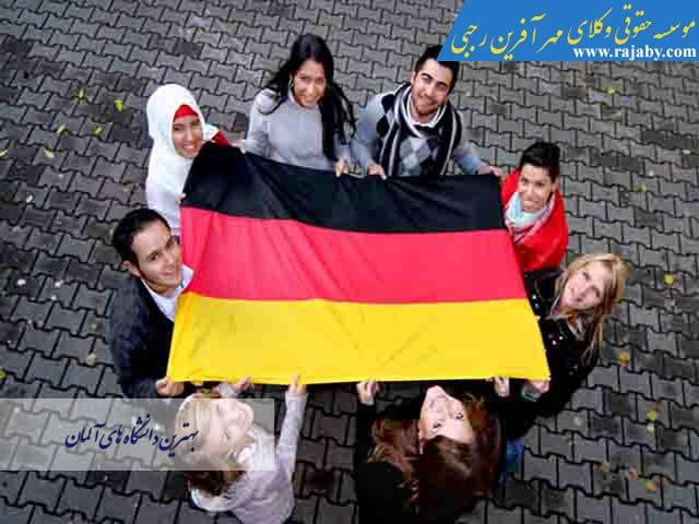 بهترین دانشگاه های آلمان