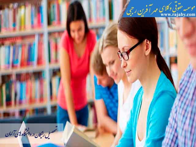 حصیل رایگان در دانشگاه های آلمان