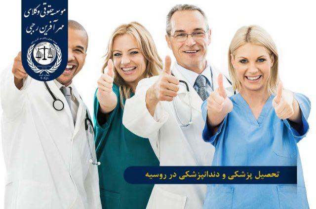 تحصیل رشته های پزشکی در روسیه