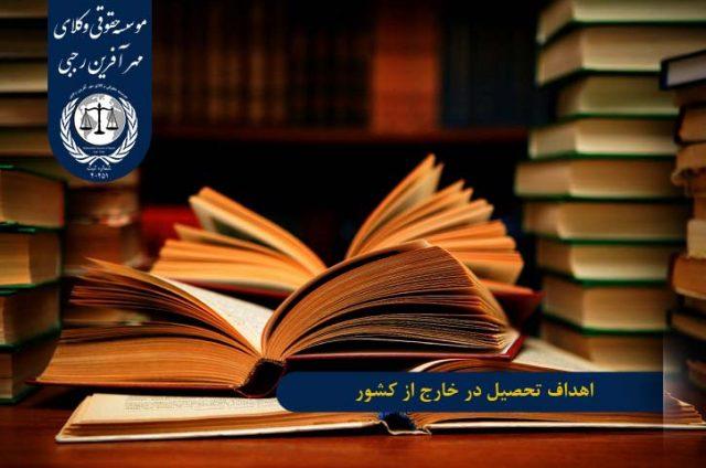 اهداف تحصیل در کشورهای خارجی