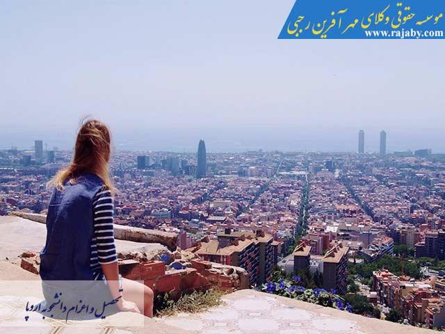 تحصیل و اعزام دانشجو به اروپا