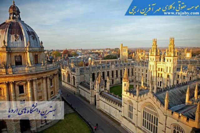 معرفی بهترین دانشگاه های اروپا