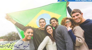 شرایط تحصیل دندانپزشکی در برزیل