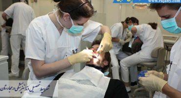 شرایط تحصیل دندانپزشکی در مجارستان