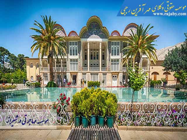 موسسه مهاجرتی در شیراز