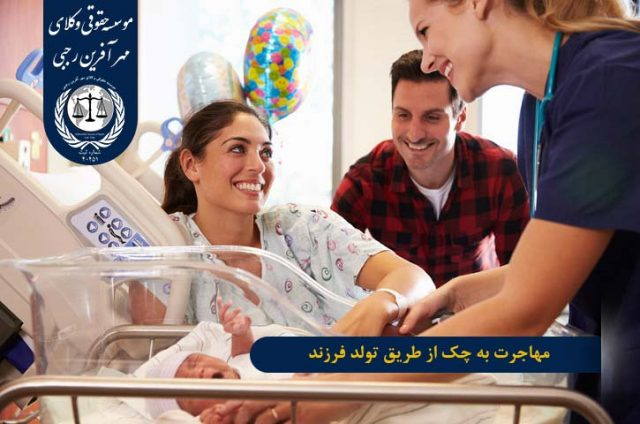 مهاجرت به چک از طریق تولد فرزند