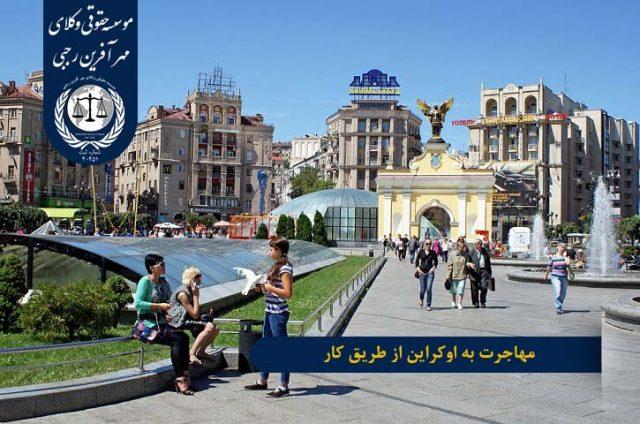مهاجرت از طریق ویزای کار به اوکراین