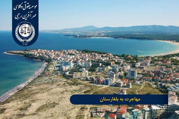 مهاجرت به بلغارستان