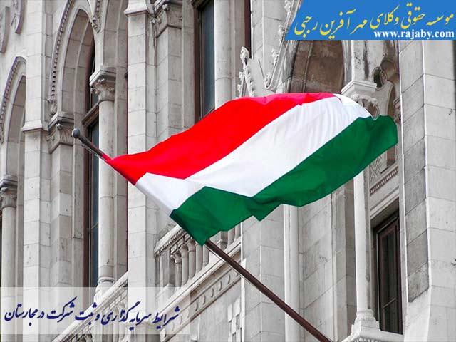 شرایط سرمایه گذاری و ثبت شرکت در مجارستان