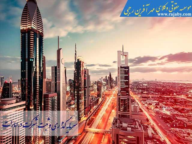 سرمایه گذاری و ثبت شرکت در امارات