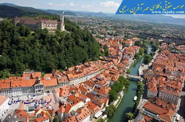 لیوبلیانا پایتخت اسلوونی
