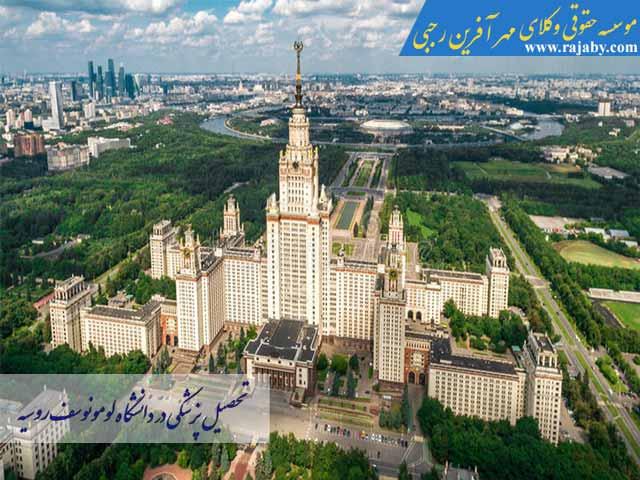 تحصیل پزشکی در دانشگاه لومونوسف روسیه