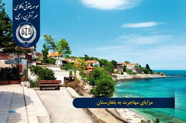 روش های مهاجرت به بلغارستان