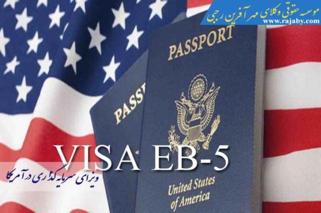 مدارک مورد نیاز ویزای سرمایه گذاری در آمریکا
