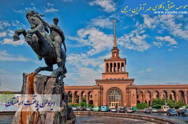 ایروان پایتخت ارمنستان