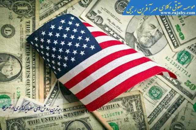 برترین روش های سرمایه گذاری در آمریکا