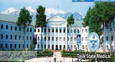شرایط پذیرش دانشگا های پزشکی تاجیکستان