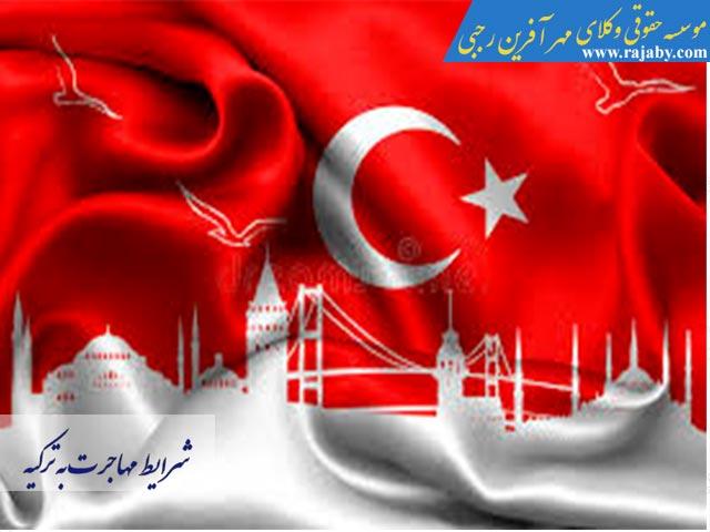 شرایط مهاجرت به ترکیه