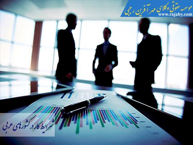 شرایط کار در کشورهای عربی