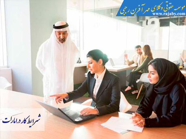 شرایط کار در امارات