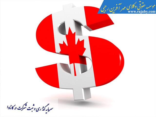سرمایه گذاری و ثبت شرکت در کانادا