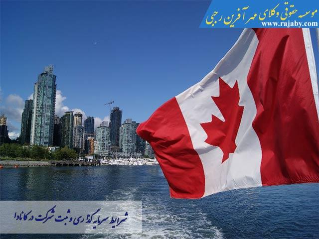 شرایط سرمایه گذاری و ثبت شرکت در کانادا