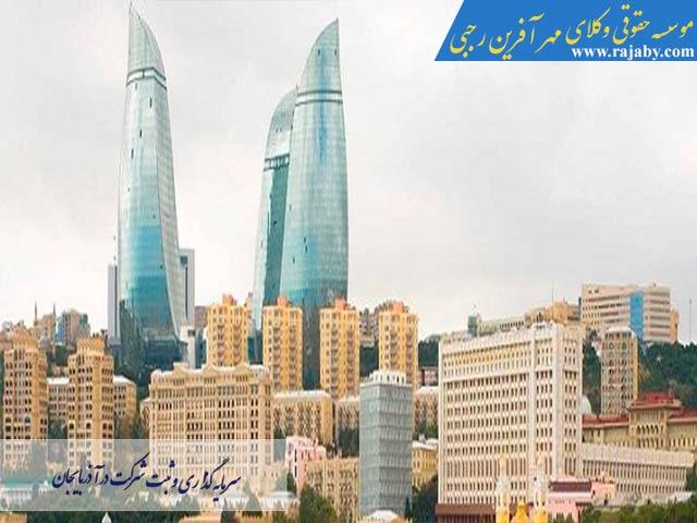 سرمایه گذاری و ثبت شرکت در آذربایجان