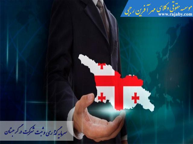 سرمایه گذاری و ثبت شرکت در گرجستان