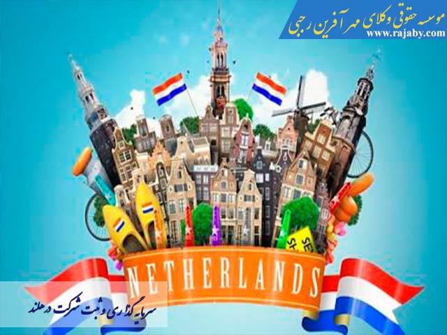 سرمایه گذاری و ثبت شرکت در هلند