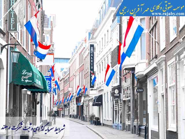 شرایط سرمایه گذاری در هلند