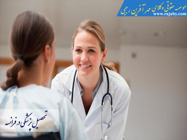 شرایط تحصیل پزشکی در فرانسه