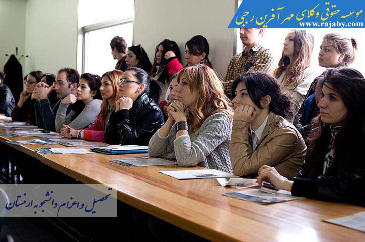 تحصیل و اعزام دانشجو به ارمنستان