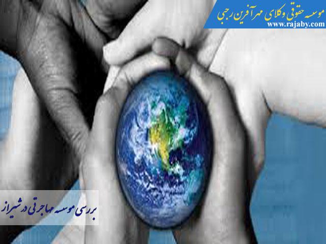 بررسی موسسه مهاجرتی در شیراز