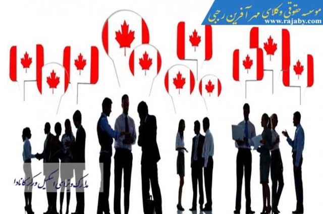 مدارک اخذ ویزا اسکیل ورکر کانادا