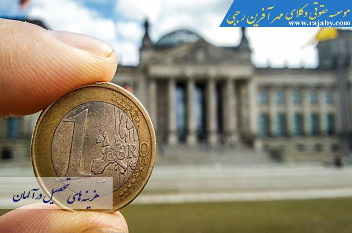 هزینه های تحصیل در آلمان