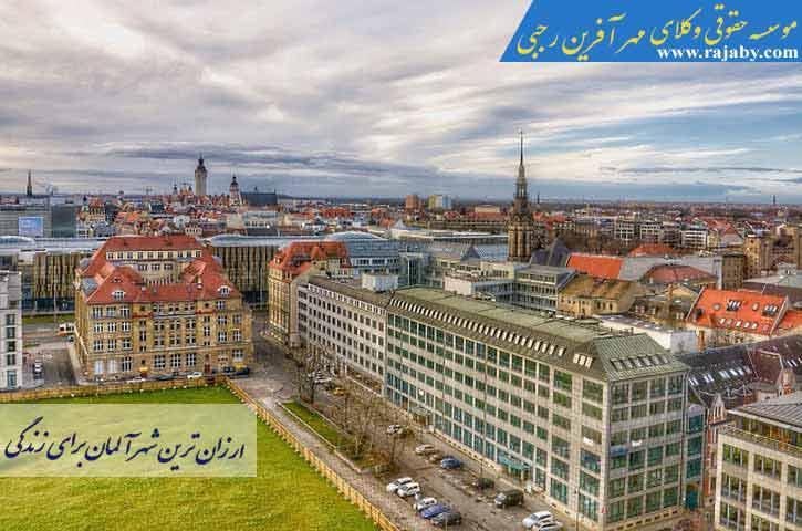 ارزان ترین شهر آلمان برای زندگی