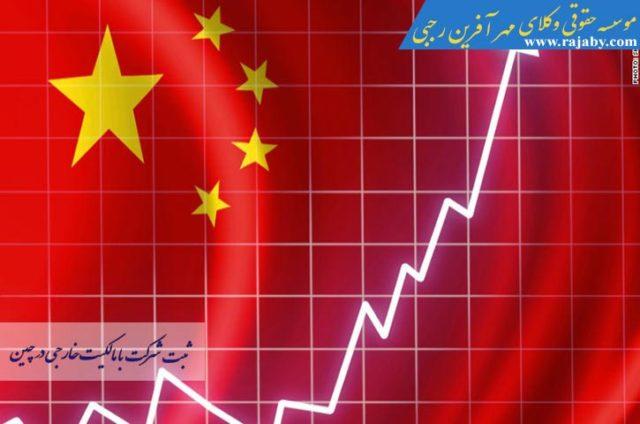 ثبت شرکت با مالکیت خارجی در چین