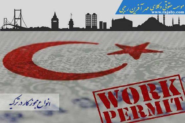انواع مجوز کار در ترکیه