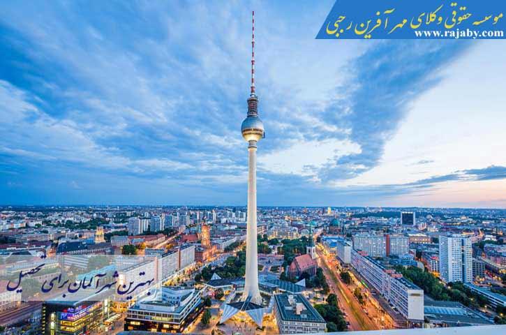 بهترین شهر آلمان برای تحصیل