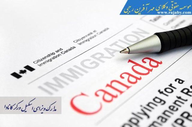 مدارک مورد نیاز ویزای اسکیل ورکر کانادا