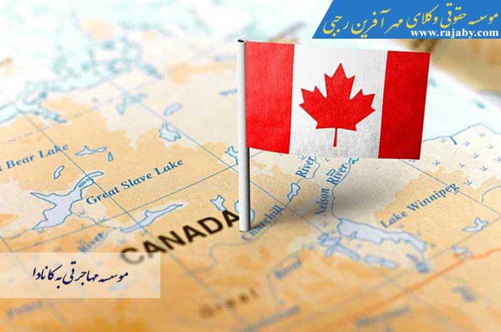 موسسه مهاجرتی به کانادا