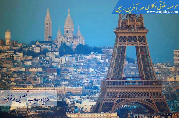 مزایا و معایب تحصیل در فرانسه
