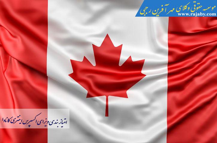 امتیاز بندی ویزای اکسپرس اینتری کانادا