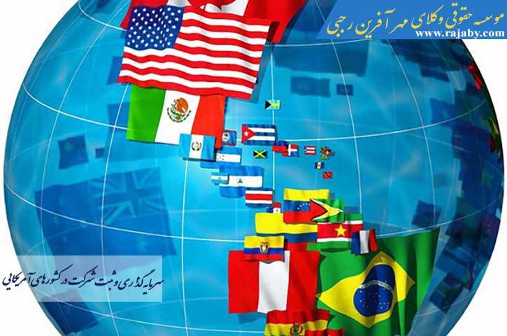 سرمایه گذاری و ثبت شرکت در کشورهای آمریکایی