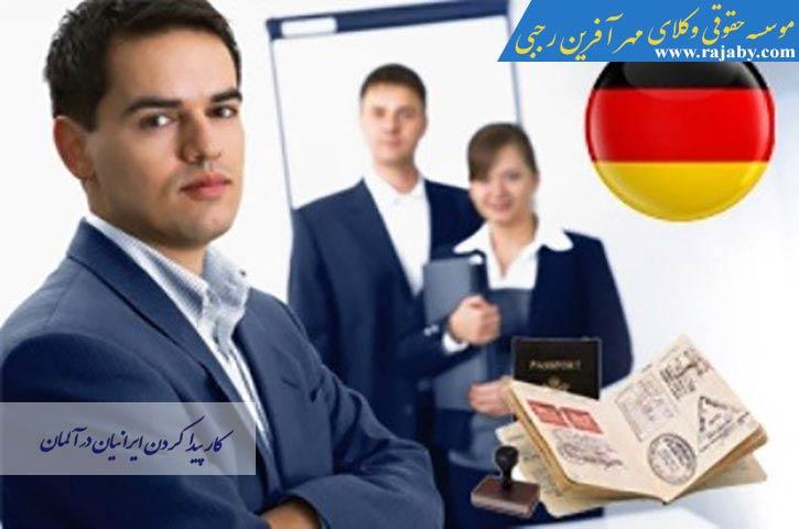 کار پیدا کردن ایرانیان در آلمان