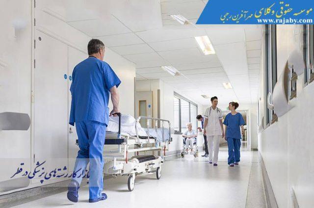 بازار کار رشته های پزشکی و دندانپزشکی در قطر